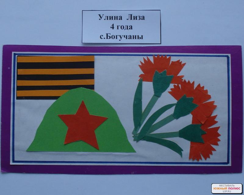 Рисунки или поделки на тему день победы